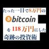 【第3話】たった一日で8万円のビットコインを118万円にした奇跡の投資術「平成最後の大サービス!!」