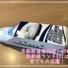京都鉄道博物館のN700A新幹線ランチBOXは家でも大活躍!