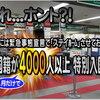 """バイリンガール大炎上?日本の入国管理は""""ザル""""なのか? 詳細情報や感染者国籍も公表すべき!国民は緊急事態宣言や""""接触8割制限""""の無理難題と満員通勤の板挟みで 生活苦"""
