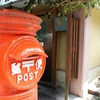 実家の片付け「郵便局に転送届を提出する」