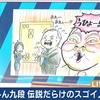 蛭子さんは加藤一二三先生のファン。