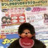 新小岩駅のモンチッチ装飾 おまけ画像&追加記事