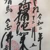 【御朱印】念仏寺(有馬温泉)に行ってきました|神戸市北区の御朱印