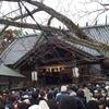 宇多須神社「節分祭」に行ってきました。(前編)