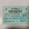 2020年1月3日 お正月四国堪能きっぷを使って大回り帰宅する ①(四国のキハ40に乗る編)