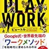 PLAY WORK