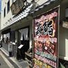 羽衣のお鮨屋さん萩鮨は著名人が続々来店する実力店