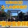 12月6日開催♡大人の修学旅行【伊勢神宮参拝編】