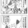 それいけNNN 今日は豆まき!!
