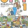 【マンガ】駆け抜ける爽快感が心地良い、サクサク読めるコメディマンガ「CITY」