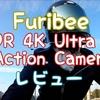 【中華アクションカメラ】Furibee H9R 4K Ultra HD Action Cameraレビュー