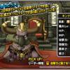 【DQMSL】「キングホーン」は幻惑のヒヅメ&マヌーサの使い手で謎のマヌーサ推し