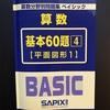 算数 BASIC 【平面図形 1】
