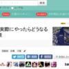 教材で使えるかも:「琵琶湖の水止めたろか!」をシミュレーション