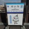 シリーズ土佐の駅(128)のいち駅(土佐くろしお鉄道ごめん・なはり線)