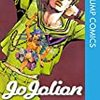 荒木飛呂彦『ジョジョの奇妙な冒険Part8:ジョジョリオン』16〜17巻