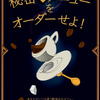 京都カフェ謎シリーズ第2弾!『秘密のメニューをオーダーせよ!』