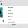 【ウイイレアプリ2019】FPアルトゥールレベマ能力値!!