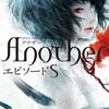 Another エピソードS(綾辻行人、2013)
