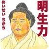 照ノ富士、史上最大の復活V!
