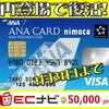 ANA VISA nimoca カード 【ECナビ】50,000ptsで再登場!1月31日まで。 逃した方は急いで!