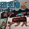 成田空港の第三ターミナルからバスで東京ディズニーランドに行く手順!
