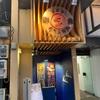 タマル商店@新宿