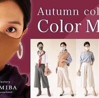 完売必至!累計180万枚突破の「洗える超伸縮フィットマスク」から秋カラー登場!「一番つけやすい」と根強い人気!