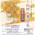 【イベント情報】日本料理アカデミー東京運営委員会発足記念セミナー 日本料理を考える【未来会議】開催!