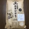 能登からお米が届きました!