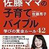 ちりつも読書&佐藤ママの著書を読んでみた。