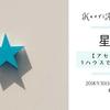 9/30(日)星会【アセンダントと1ハウスで自分を知る】by Kaori Art Works