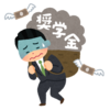 【日本育英会の奨学金】 返済額が高いと自己破産の確率高まる。そこまでして大学に行く意味は今でもあるのか?