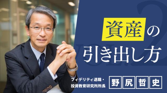 野尻哲史氏 スペシャルコンテンツ 第2回「資産の引き出し方」