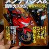 またまたまたまたまたまたバイク用品を買ってみた。 購入編:バイク工具と工具箱