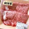 松坂牛と国産黒毛和牛の違いが分かった日。
