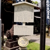 加藤清正公生誕の地、正悦山妙行寺