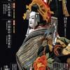 文楽 2月東京公演『鶊山姫捨松』『壇浦兜軍記』国立劇場小劇場