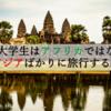 大学生がアフリカではなく東南アジアばかりに旅行する7つの理由