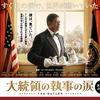 映画「大統領の執事の涙」(2014)