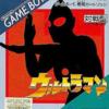 対戦モードがあるだけで 遊ぶ価値があった  ウルトラマンGB版