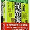 「漢辞海」(゜゜)