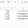 Gmailでのメール一括送信スクリプト(スプレッドシートとドキュメントを使って定例文送信)