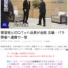 IOC会長バッハが来日して菅 義偉首相に会ったときの挨拶で,菅は握手を求めたが,これはコロナ禍の現状認識の甘さを露呈,だが,新聞紙などに写っている姿はその瞬間をとりあげない