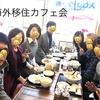 【無料】 2/2(日)海外移住カフェ会@池袋