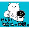 【四コマ漫画】しおくまと(不)愉快な仲間たち~第10話 もち肌~