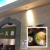札幌市・中央区のデカ盛りで人気の蕎麦屋「そば処 大番 テレビ塔本店」へ行ってみた!!~今回は、冷やしたぬき蕎麦の大盛りに挑戦!!~