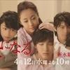 沢尻エリカ主演ドラマ「母になる」5話のあらすじ(ネタバレ)門倉の過去が明らかに!