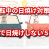 運転中の日焼け対策! 車で日焼けしないための5選
