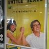 「バトル・オブ・ザ・セクシーズ」(BATTLE OF THE SEXES)劇場鑑賞